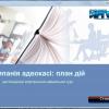 Електронний дистанційний учбовий курс