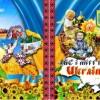 Формування позитивного іміджу України: точка зору*