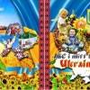 Проект «Абетка моєї країни України», прес – конференція 23 березня 2012 року