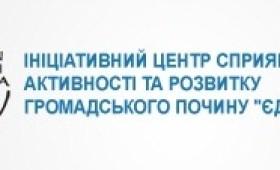КОНКУРС НА ОТРИМАННЯ ГРАНТІВ В МЕЖАХ ПРОГРАМИ «ШКОЛА ФОНДІВ ГРОМАД»