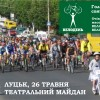 Активісти велосипедного руху хочуть, щоб міський простір планували відповідно до європейських пріоритетів