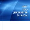 Звіт про діяльність  ІСКМ у 2013-2014 роках