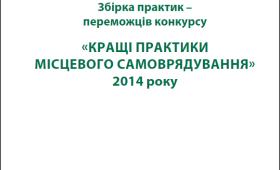Збірка практик – переможців конкурсу «Кращі практики місцевого самоврядування» 2014 року