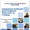 Матеріали другої Національної конференції «Соціальна анімація для розвитку культури та громад»