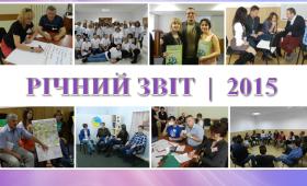 Річний звіт ІСКМ за 2015 рік
