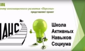 Презентація проекту «ШАНС» від випускниці «Школи громадської участі – 2» Олени Качанової