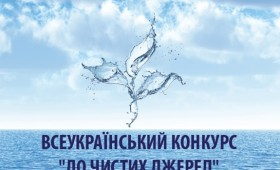 Каталог робіт Всеукраїнського конкурсу «До чистих джерел»