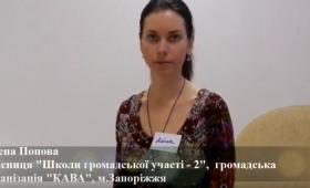 Олена Попова про потреби громади м. Запоріжжя