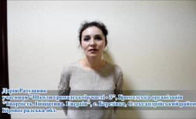 """Дарія Ратушняк – """"Маленькими кроками можна вирішити проблеми громади"""""""