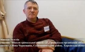 Микола Толстік – повинна бути ідея, яка просуватиме громаду