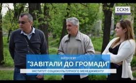 """""""Завітали до громади"""": випуск №1"""