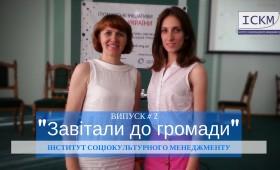 """""""Завітали до громади"""": випуск №2"""