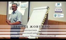 """""""Комунікативний майданчик та децентралізація"""" – інтерв'ю з Леонідом Жовтило"""