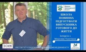"""""""Школа повинна підготувати випускника готового до життя"""" – інтерв'ю з Миколою Толстіком"""