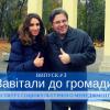 """""""Завітали до громади"""": випуск №3"""