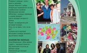 """Новий випуск інформаційного бюлетеню """"НДО-Інформ"""" №1(52), 2016"""