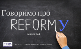 Говоримо про реформу: випуск №1