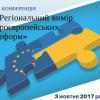 Незабаром відбудеться Конференція «Регіональний вимір проєвропейських реформ»