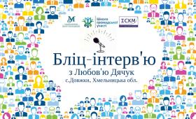 Бліц-інтерв'ю #Школа громадської участі-3: випуск №2