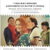 """Матеріали національної конференції """"Соціальна анімація для розвитку культури та громад-3″"""