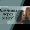 Фокус-група м.Олександрія