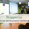 """Відкриття """"Школи громадського аніматора"""" у Олександрії 31.01.2018"""