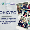 Конкурс на участь у проекті «Школа громадської участі – 4»