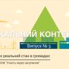 Локальний контекст – Житомирська область (випуск №5)
