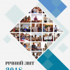 Річний звіт ІСКМ 2018