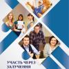 Участь через залучення – навчання, яке веде до успіху у розвитку громад