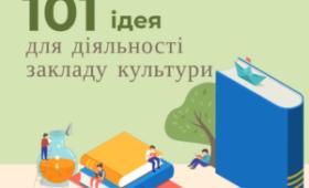 101 ідея для діяльності закладу культури – матеріал, актуальний і сьогодні
