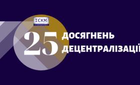 25 досягнень децентралізації