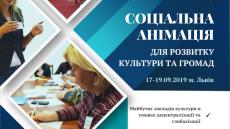 Матеріали п'ятої національної конференції «Соціальна анімація для розвитку культури та громад»