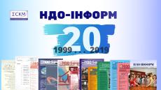 20 років нашому журналу