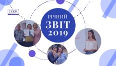 Річний звіт ІСКМ 2019
