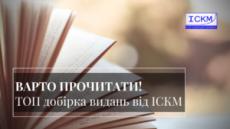 Варто прочитати: топ добірка видань від ІСКМ