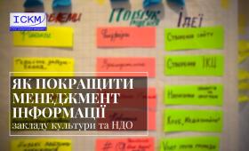 Як покращити менеджмент інформації закладу культури та НДО