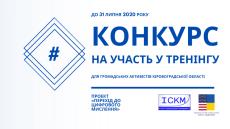 Конкурс на участь в тренінгу в рамках проєкту «Перехід до цифрового мислення» для громадських активістів Кіровоградської області
