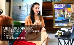 Анна Орловська про точки опори під час кризи: лідерство, бренд і діджиталізацію