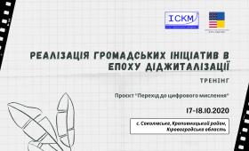 Діджиталізація в Кіровоградській області: випуск #2