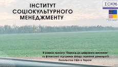 Діджиталізація в Кіровоградській області: випуск #3