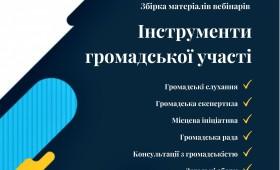 Інструменти громадської участі: Збірка матеріалів вебінарів