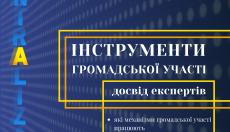 Інструменти громадської участі: досвід експертів, 2020