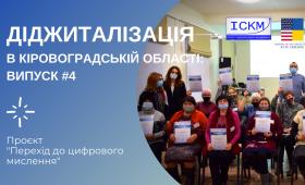 Діджиталізація в Кіровоградській області: випуск #4