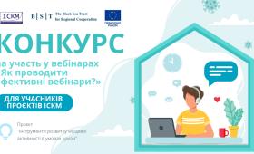 Оголошуємо конкурс «Як проводити ефективні вебінари?»