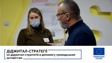 10 діджитал-стратегій в допомогу громадським активістам