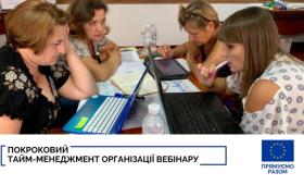 Покроковий тайм-менеджмент організації вебінару