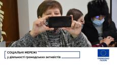 Соціальні мережі у діяльності громадських активістів