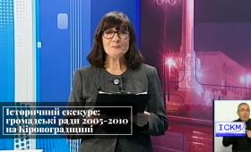 Історичний екскурс: громадські ради 2005-2010 рр. на Кіровоградщині*