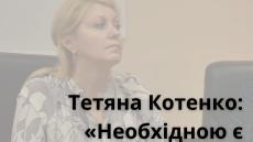Тетяна Котенко: «Необхідною є трансформація свідомості суспільства»